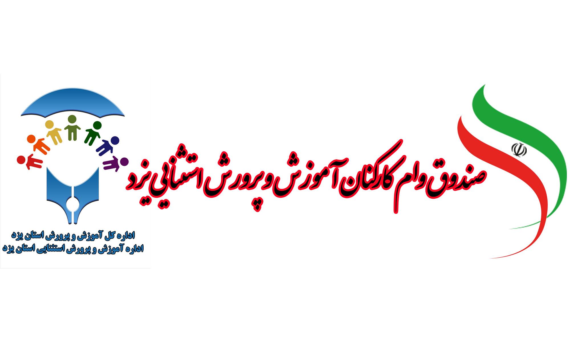 صندوق وام کارکنان آموزش و پرورش استثنایی یزد